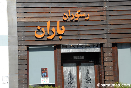 Los Angeles Persian Restaurants
