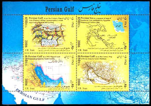 Stamps Commemorating the Persian Gulf published by Iranian Post