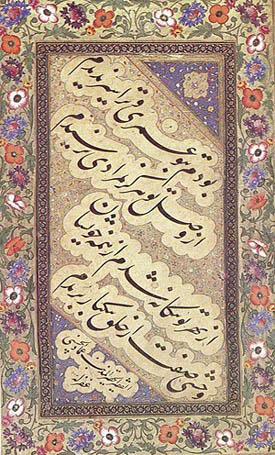 Persian Calligraphy by Mir Emad Hassani