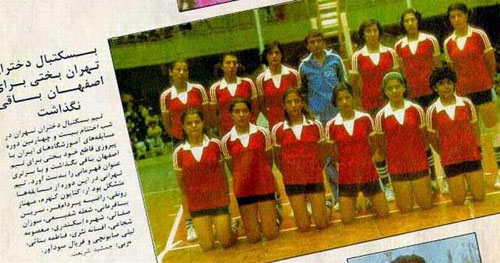 Women's Basketball Team - Tehran
