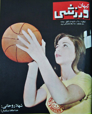 Basketball Star: Shahla Rohani