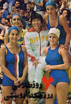 National swimming team members Shirin Firouzabadian, Farideh Pourabbas, Leslie Firouzabadian and Zinat Movaid posing with the Japanese gold winner Yoshimi Nishigawa - Asian Games 1974<